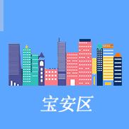 深圳宝安注册公司