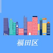 深圳福田注册公司
