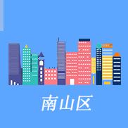 深圳南山注册公司