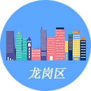 深圳龙岗注册公司