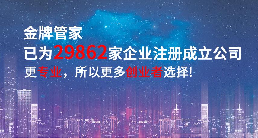 13注册深圳公司3天办完,深圳营业执照代理只需1天