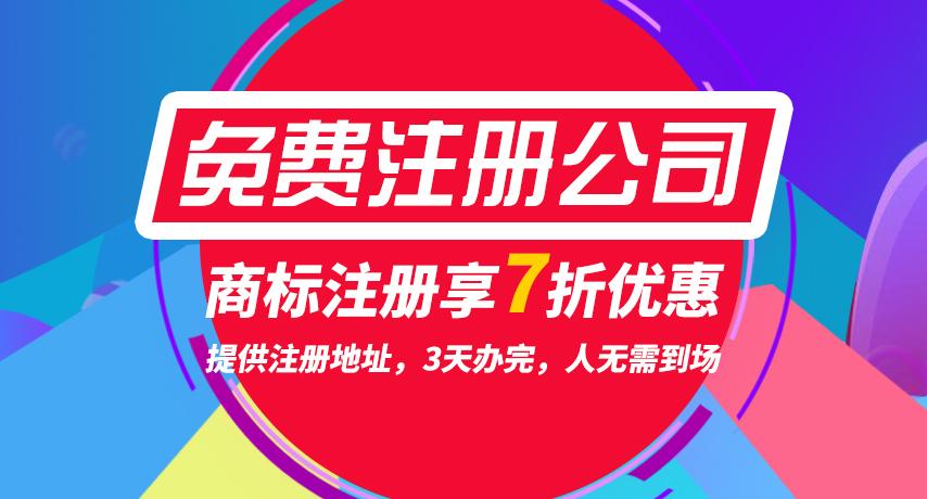11深圳公司注册10年经验,全程代办公司,人无需到场