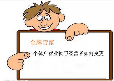 深圳个体户营业执照变更经营者